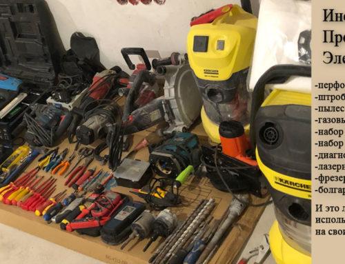 Современный инструмент электромонтажника профессионала