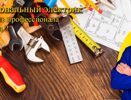 Профессиональный электрик, электромонтажник в Москве